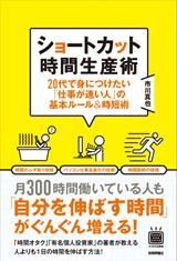 [表紙]ショートカット時間生産術―20代で身につけたい「仕事が速い人」の基本ルール&時短術