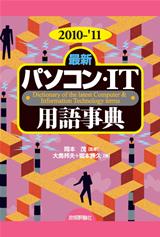 [表紙]2010-'11年版[最新]パソコン・IT用語事典