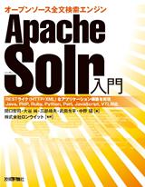 [表紙]Apache Solr入門――オープンソース全文検索エンジン
