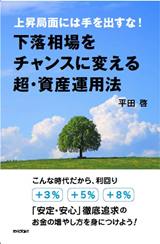 [表紙]下落相場をチャンスに変える超・資産運用法―上昇局面には手を出すな!