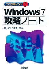 [表紙]ここがポイント! Windows7 攻略ノート