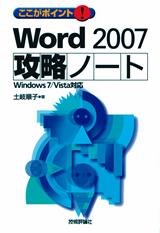 [表紙]ここがポイント! Word 2007 攻略ノート