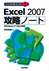 [表紙]ここがポイント! Excel 2007 攻略ノート