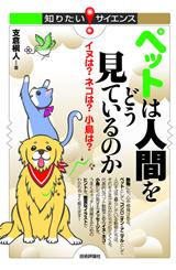 [表紙]ペットは人間をどう見ているのか―イヌは?ネコは?小鳥は?