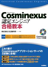 [表紙]Cosminexus認定エンジニア 合格教本