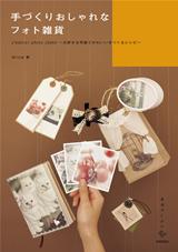[表紙]手づくりおしゃれなフォト雑貨−J'adore! photo ZAKKA ~大好きな写真でかわいいをつくるレシピ~