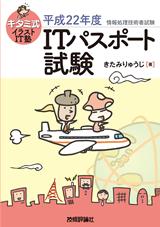 [表紙]キタミ式イラストIT塾 「ITパスポート試験」 平成22年度