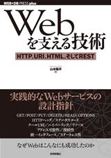 [表紙]Webを支える技術 ―― HTTP,URI,HTML,そしてREST
