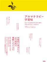 [表紙]アロマテラピー学習帖 ―ひとつ上をめざす人のためのアロマテラピーテキスト―