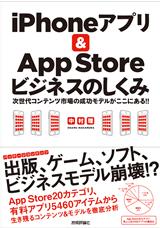 [表紙]「iPhoneアプ