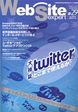 [表紙]Web Site Expert #29