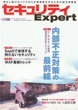 [表紙]セキュリティExpert 2010