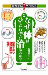[表紙]なぜ,体はひとりでに治るのか ―健康を保つ自然治癒の科学―