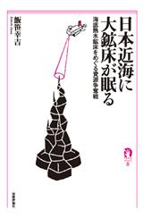 [表紙]日本近海に大鉱床が眠る―海底熱水鉱床をめぐる資源争奪戦―