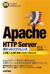 [表紙]Apacheポケットリファレンス