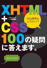 [表紙]XHTML+CSS 100の疑問に答えます。