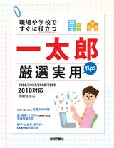 [表紙]職場や学校ですぐに役立つ 一太郎 厳選実用Tips [2006/2007/2008/2009/2010対応]