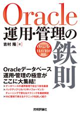 [表紙]Oracle 運用・管理の鉄則