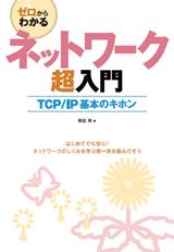 [表紙]ゼロからわかるネットワーク超入門〜TCP/IP基本のキホン