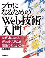 [表紙]『プロになるためのWeb技術入門』――なぜ,あなたはWebシステムを開発できないのか