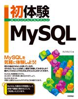 [表紙]初体験 MySQL