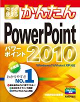 [表紙]今すぐ使えるかんたん PowerPoint 2010