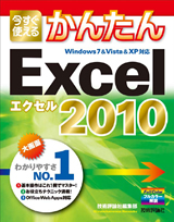 [表紙]今すぐ使えるかんたん Excel 2010