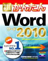[表紙]今すぐ使えるかんたん Word 2010