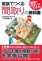 [表紙]家族でつくる「間取り」の教科書