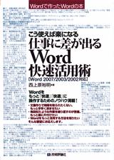 [表紙]こう使えば楽になる 仕事に差が出るWord快速活用術[Word2007/2003/2002対応]