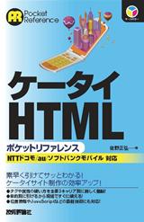 [表紙]ケータイHTMLポケットリファレンス