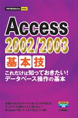[表紙]今すぐ使えるかんたんmini Access 2002/2003基本技