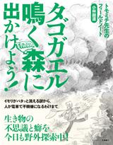 [表紙]タゴガエル鳴く森に出かけよう!―トモミチ先生のフィールドノート