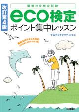 [表紙]【改訂第4版】 eco検定ポイント集中レッスン