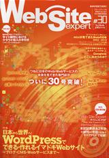 [表紙]Web Site Expert #30