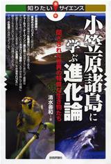 [表紙]小笠原諸島に学ぶ進化論 ―閉ざされた世界の特異な生き物たち―