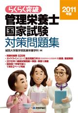 [表紙]2011年版 管理栄養士国家試験対策問題集