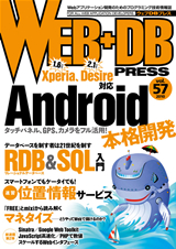 [表紙]WEB+DB PRESS Vol.57