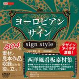 [表紙]ヨーロピアン・サイン sign style