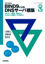 [表紙]改訂新版 BIND9によるDNSサーバ構築