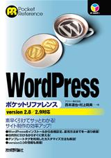 [表紙]WordPressポケットリファレンス