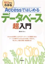 [表紙]Accessではじめるデータベース超入門