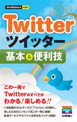 [表紙]今すぐ使えるかんたんmini Twitterツイッター 基本&便利技
