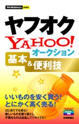 [表紙]今すぐ使えるかんたんmini ヤフオク Yahoo! オークション 基