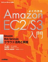 [表紙]よくわかるAmazon EC2/S3入門 ―Amazon Web Servicesクラウド活用と実践