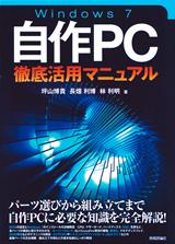 [表紙]Windows 7 自作PC 徹底活用マニュアル