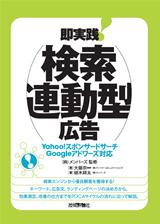 [表紙]即実践! 検索連動型広告