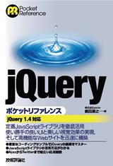 [表紙]jQueryポケットリファレンス