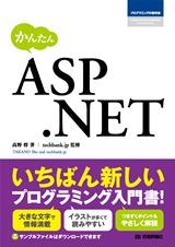 [表紙]かんたん ASP.NET