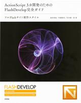 [表紙]ActionScript 3.0開発のためのFlashDevelop完全ガイド フルFlashサイト制作スタイル